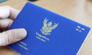 Так выглядит разрешение на работу в Таиланде (work permit)