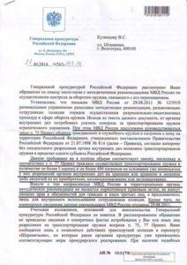Пример официального разрешения на выезд за границу сотруднику МВД