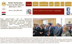 Сайт посольства Египта в Москве