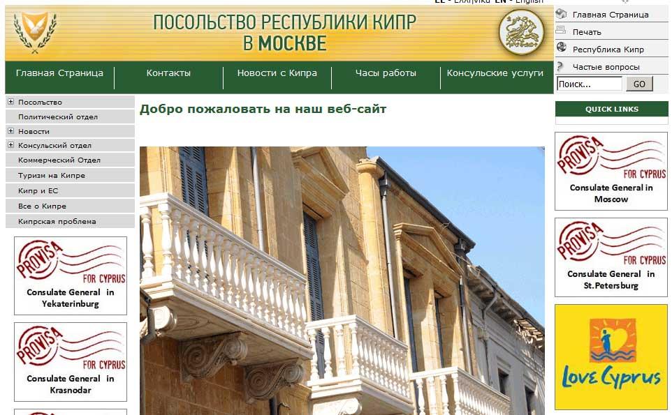 статьи: Вагонная сайт посольства кипра в москве официальный сайт профессионального образования