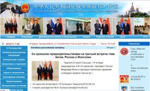 Сайт посольства Китая в РФ http://ru.china-embassy.org/rus/