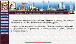 Сайт посольства ОАЭ в Москве http://uae-embassy.ru/index2.htm
