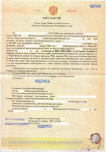 Согласие на вывоз ребенка в Украину (образец)