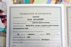 Белорусское свидетельство о рождении (образец)