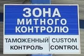 прохождение таможенного контроля в Украине