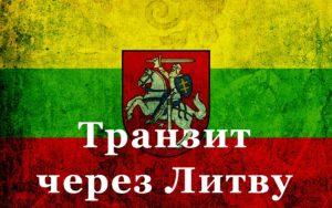 Как получить транзитную визу через Литву?