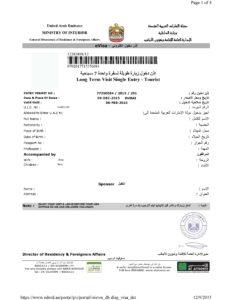 Туристическая виза в Арабские Эмираты (образец)