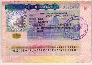 Шенгенская виза в Венгрию (образец)