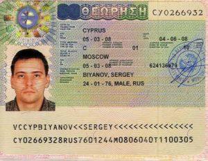 Кипрская виза (образец)