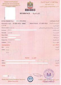 Так выглядит виза резидентская в ОАЭ
