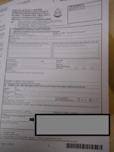 Бланк заявления на гонконгскую рабочую визу
