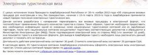 Официальная информация об электронной туристической визе в Азербайджан с сайта azerbaijan.travel