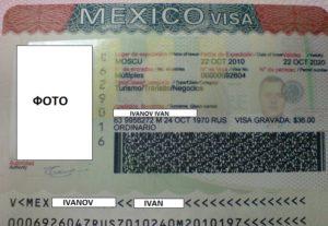 Так выглядит стандартная мексиканская виза