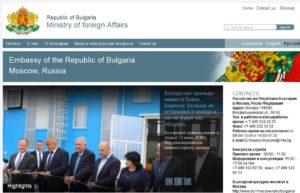 Сайт посольства Болгарии в России http://www.mfa.bg/embassies/russia/setlang/ll