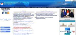 Сайт посольства Японии в России www.ru.emb-japan.go.jp
