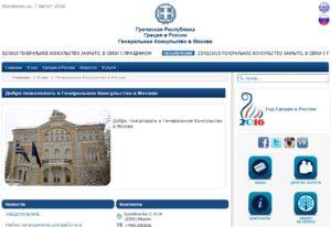 Сайт Генерального Консульства Греции в Москве http://www.mfa.gr/russia/ru/consulate-general-moscow/