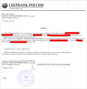 Образец выписки из банка для получения визы