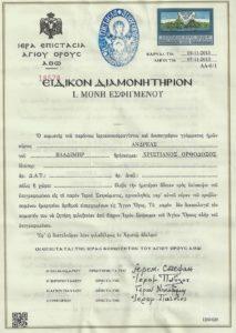 Так выглядит разрешение на посещение горы Афон