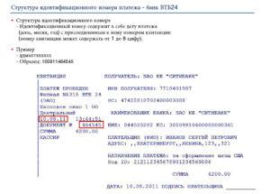 Оплаченная квитанция консульского сбора.