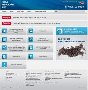 Сайт единого миграционного центра http://migrantcenter.ru/