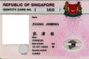 Идентификационное удостоверение в Сингапуре.