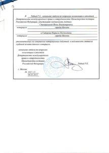 Легализация консульским департаментом МИД РФ.