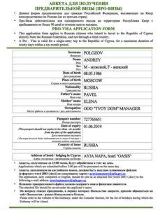 Образец анкеты при получении про-визы на Кипр.