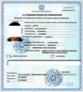 Анкета при получении гражданства Греции.