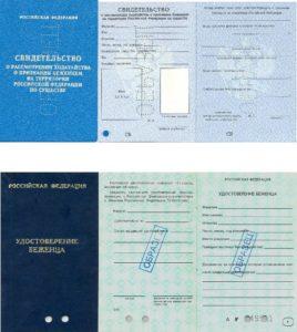 Свидетельство о рассмотрении ходатайства о признании беженцем на территории РФ и удостоверение беженца.