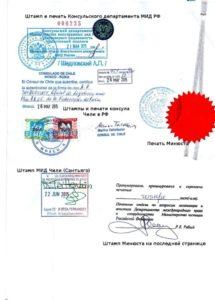 Легализация консульским департаментом МИД РФ (последняя страница).