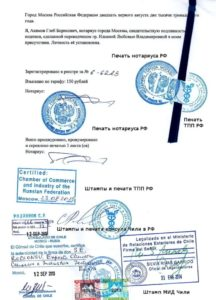 Легализация Торгово-промышленной Палатой РФ.