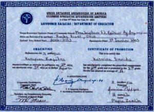 Диплом о высшем образовании в Греции.