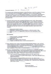 Отказ в получении визы в США (по статье 214G).