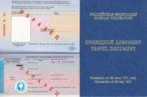 Проездной документ для бенженцев для свободного перемещения по РФ.