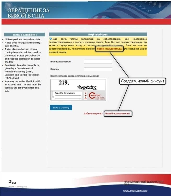 Пошаговая инструкция при повторном получении визы в США 1 из15.