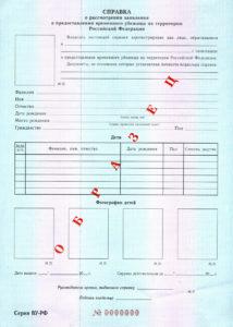 Справка для предоставления временного убежища в РФ.