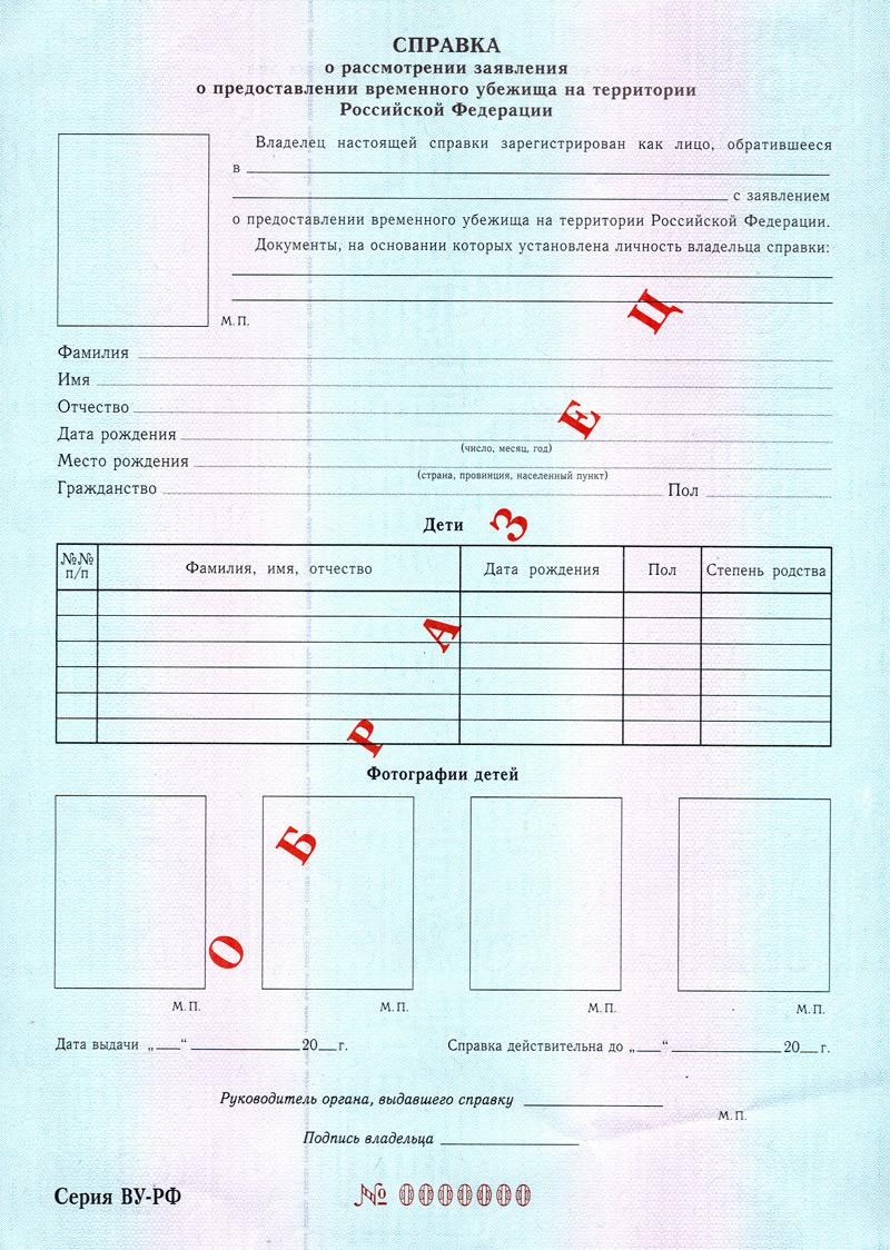 уфмс бланк отказ от гражданства украины