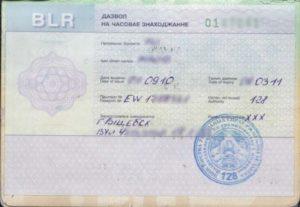 Белорусское разрешение на временное пребывание