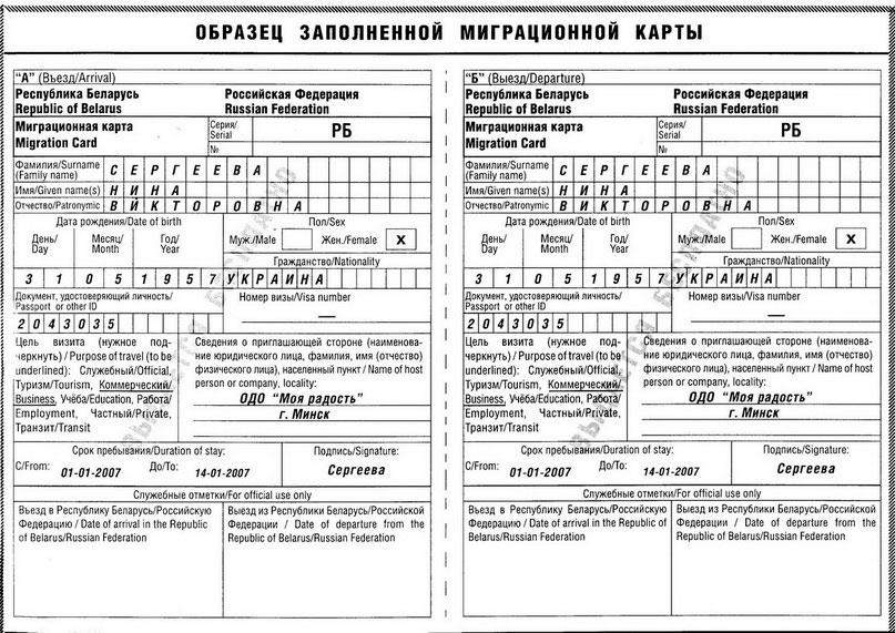 Закон о въезде граждан украины в россию