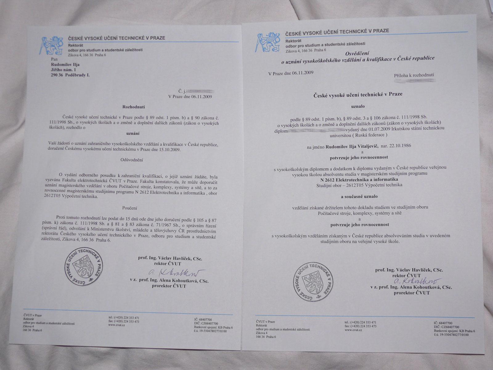 Бесплатное обучение и высшее образование в Чехии для русских и  Так выглядят документы о признании аттестатов и дипломов нострификация