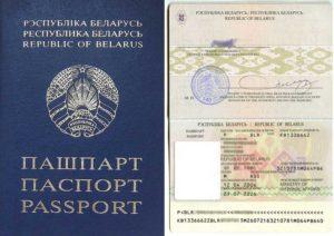 Паспорт гражданина Республики Беларусь, обложка и страница с фотографией (образец)