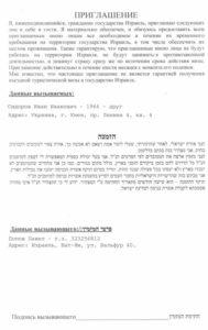 Пример приглашения в Израиль для гостевого визита
