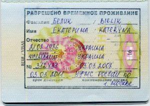 Правила въезда украинцев в Россию в 2017 году