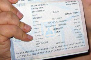 Израильская студенческая виза (образец)