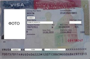 Так выглядит виза в США