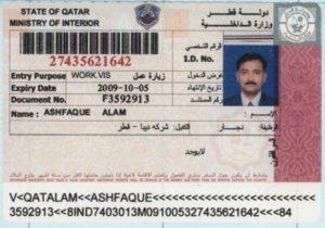 Виза в Катар.