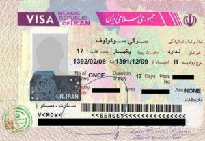 Иранская виза (образец)