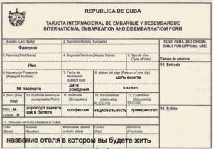 Миграционная карта на Кубу (образец)