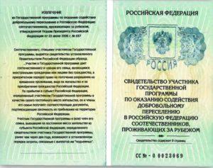 Удостоверение участника программы по переселению по оказанию содействия.