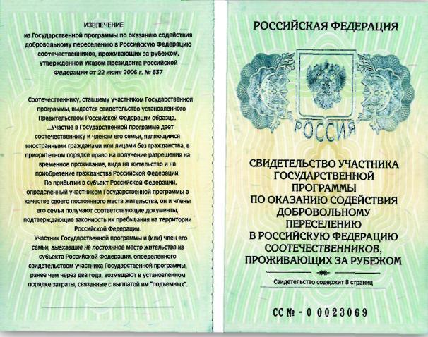 быть, Какие документы нужны на участие программы переселения соотечественников в россию Гляди, произнес
